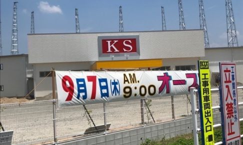 豆津橋先 みやき町 ケイ・エスゴルフガーデン 9月7日 9時オープン