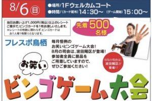 今月は波田陽区が登場!フレスポ鳥栖 お笑いビンゴゲーム大会