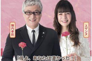 陣内孝則&スザンヌ「福おかぁさん」柳川エリアの情報を深掘り 8月16日放送