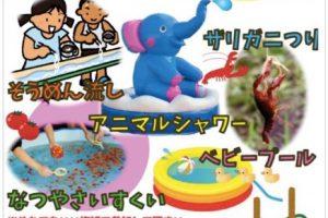 水遊びパラダイス「まちなか遊園地」が夏バージョンに!夏休みこどもほりでい!