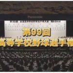 夏の高校野球全国大会 組合せ決定!「東筑」は 愛媛「済美(さいび)」に!【組合表】