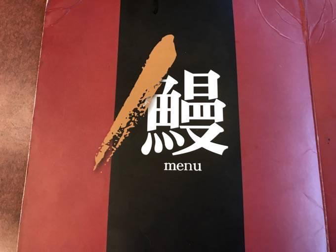 富松うなぎ屋 黒田本店 メニュー表(お品書き)
