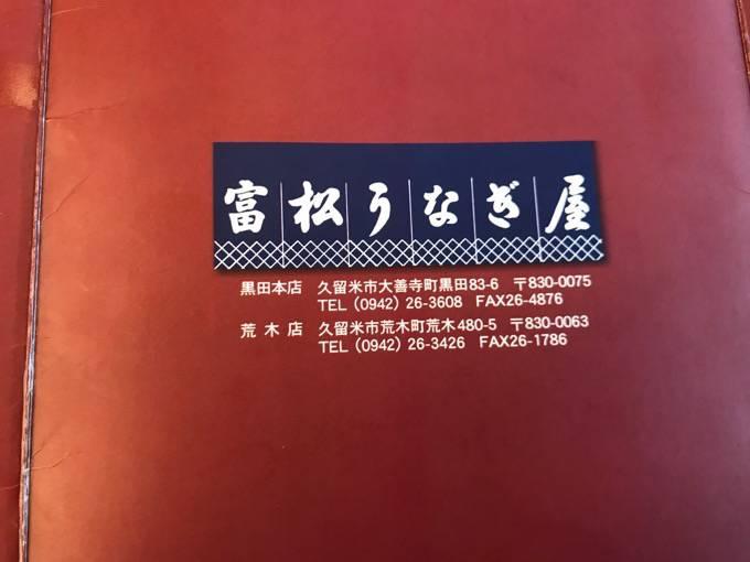 富松うなぎ屋 黒田本店 メニュー表(お品書き)本店と荒木店