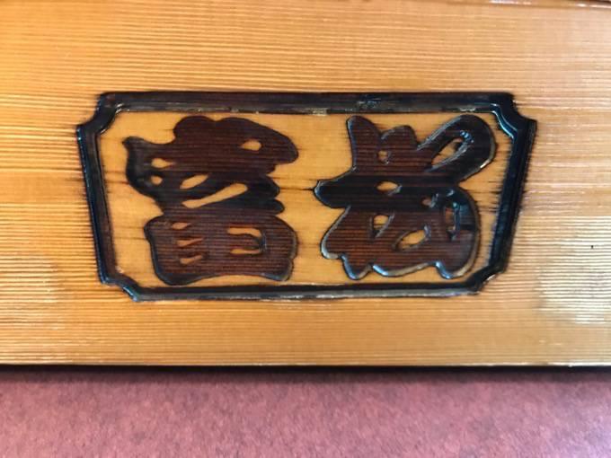 富松うなぎ黒田本店 セイロむし木箱「富松」の刻印