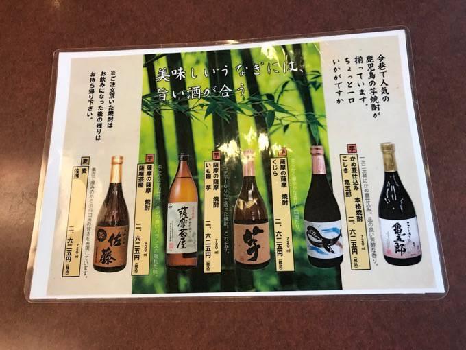 富松うなぎ屋 黒田本店 お酒メニュー表