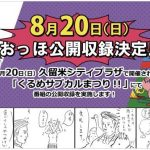 TVQ九州放送「おっほ!ゴッホみたいに言うな!」久留米シティプラザで公開収録