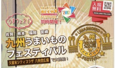いよいよ明日から!「うまいもの」と「ビール」の2大フェステバルが同時開催!