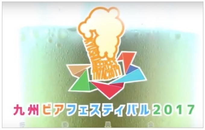 九州ビアフェスティバル2017