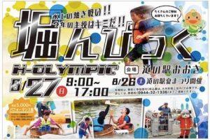 水上の熱き戦い!「堀んぴっく」道の駅おおきにて開催!