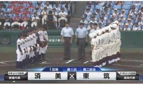 東筑高校(福岡)が済美高校に敗れる1回戦敗退 夏の甲子園