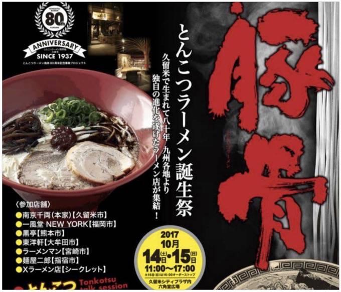 「とんこつラーメン誕生祭」に秘密のXラーメン店【シークレット】が登場決定!