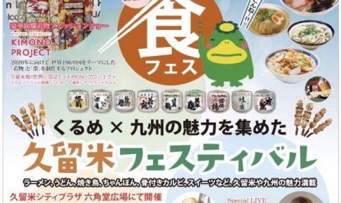 「久留米フェスティバル」本田商店・大砲・モヒカンのコラボラーメンが登場!【数量限定】
