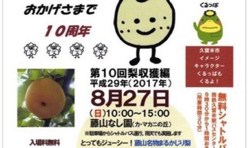 梨狩り・そうめん流しや梨山ステージ!ほとめきのお花実会 第10回梨収穫編
