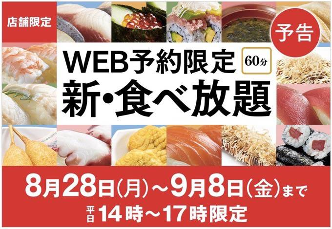 かっぱ寿司「新・食べ放題」予告を発表!福岡県は柳川店が対象に!