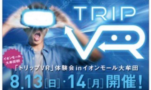 「トリップVR」体験会!空前絶後のバーチャル空間にトリップせよ!