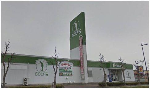 ゴルフ5 久留米上津店 8月20日をもって完全閉店。閉店セールを開催中。