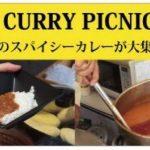 福岡にある名店のカレーが一同に集結!アジアンカレーピクニック 2017