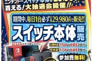 マンガ倉庫 久留米店 ニンテンドースイッチ定価販売 大抽選会開催【期間限定】