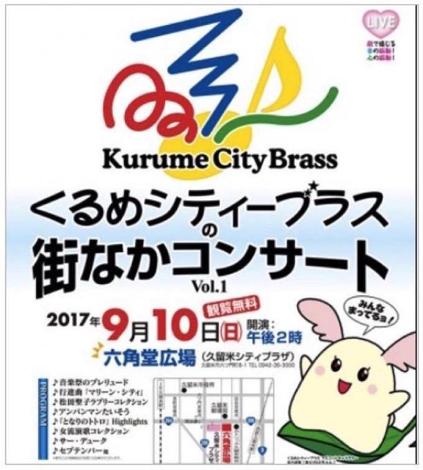 【観覧無料】くるめシティーブラスの街なかコンサート!初開催!
