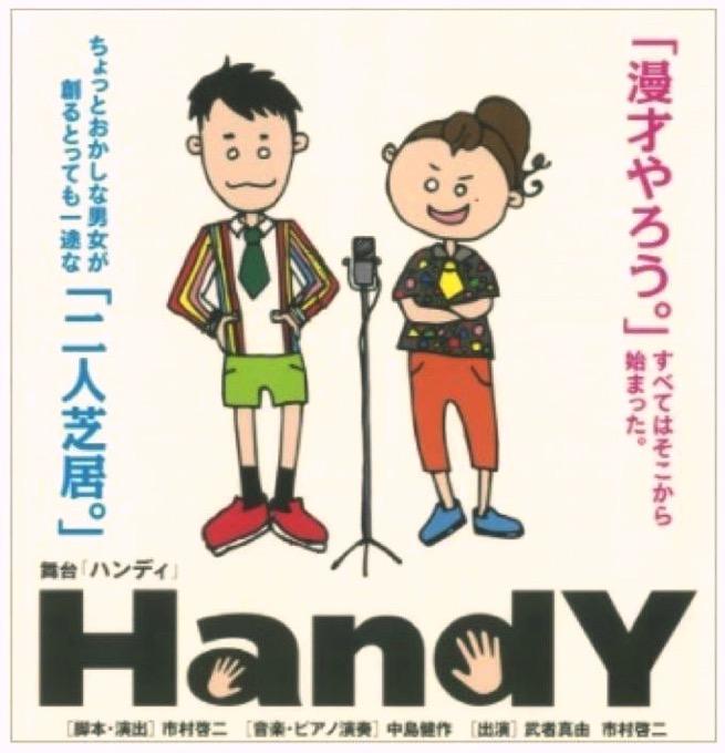 舞台「HandY-ハンディ-」久留米シティプラザ 久留米座にて開催