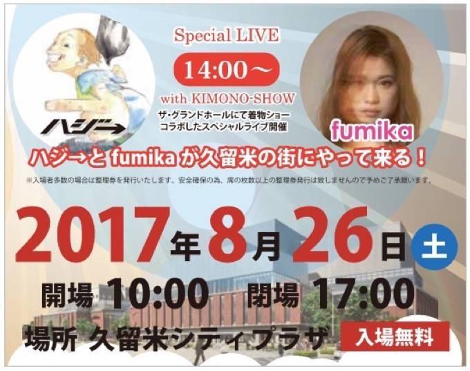 久留米フェスティバル ハジ→とfumikaが久留米に登場!【入場無料】