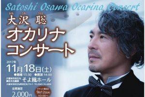 大沢聡オカリナコンサート そよ風ホールにて開催!【久留米市田主丸町】
