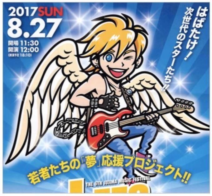 J-FES 第6回城島音楽祭 若者たちの「夢」応援ブロジェクト