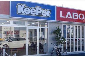 カーコーティング洗車専門店 キーパーラボ久留米店 8月26日オープン!