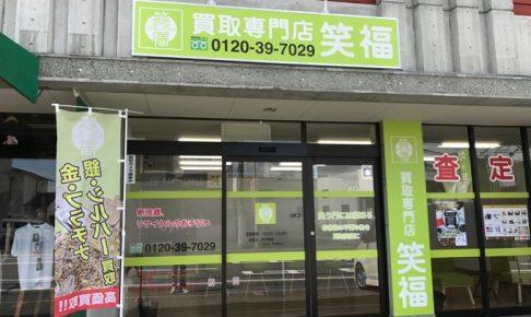 買取専門店 笑福 久留米店へ行ってきました!意外なものまで買取してくれる!?