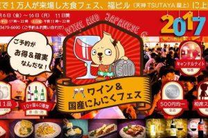 「ワイン&国産にんにくフェス」料理もワインも500円均一!10月福岡にて開催