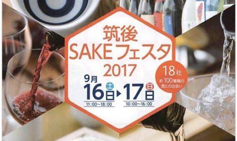 筑後SAKEフェスタ2017 飲んで食べて楽しむ2日間!18社100種類の酒との出会い