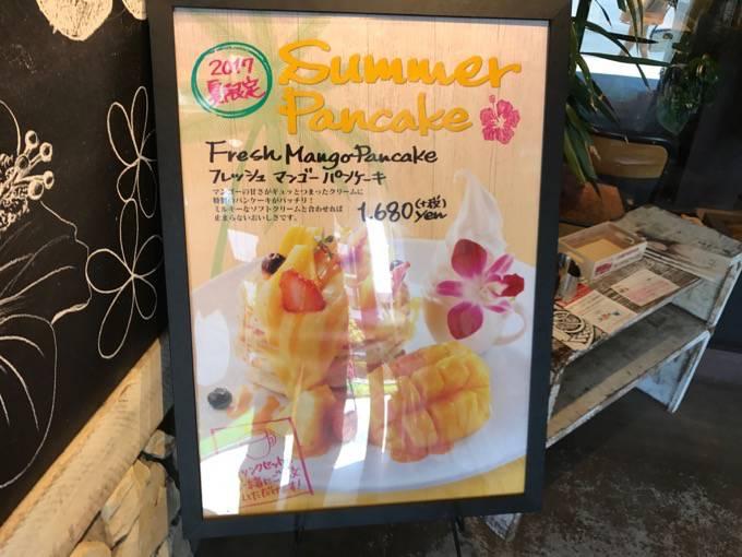 コナズ珈琲久留米店夏メニュー看板2