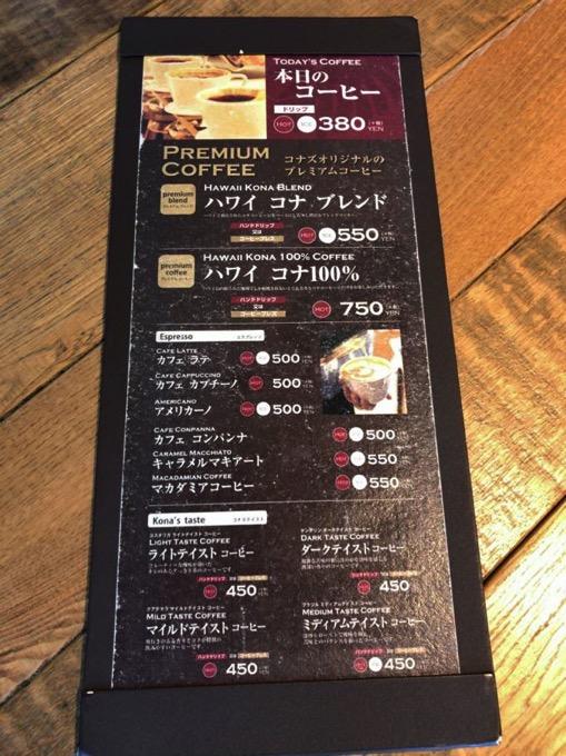 コナズ珈琲コーヒードリンクメニュー表