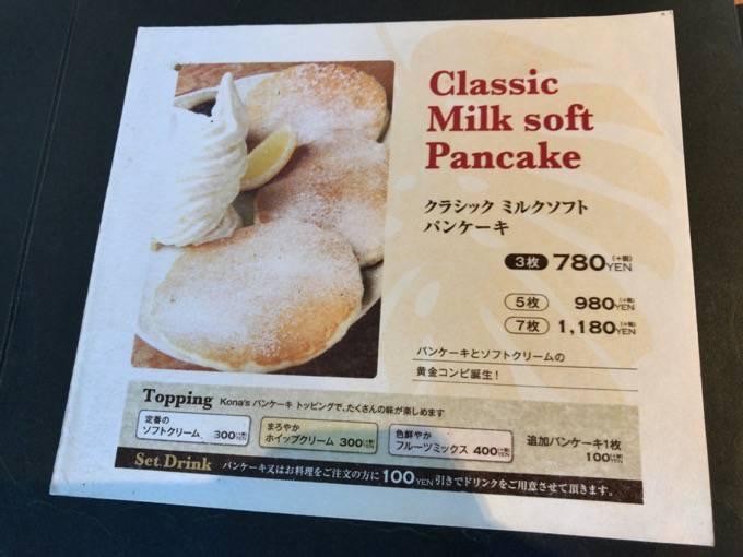 クラシック ミルクソフト パンケーキ