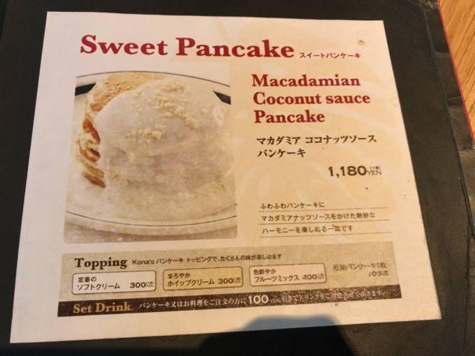 マカダミア ココナッツソースパンケーキ