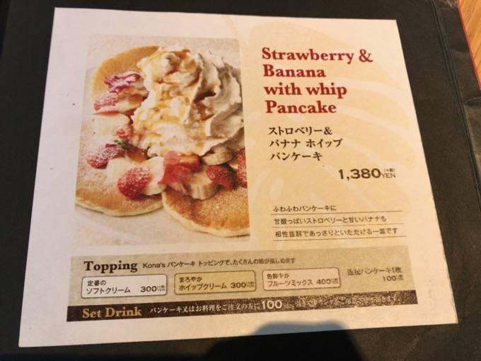 ストロベリー&バナナ ホイップ パンケーキ