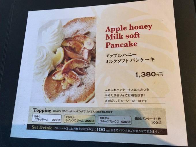 アップルハニー ミルクソフト パンケーキ
