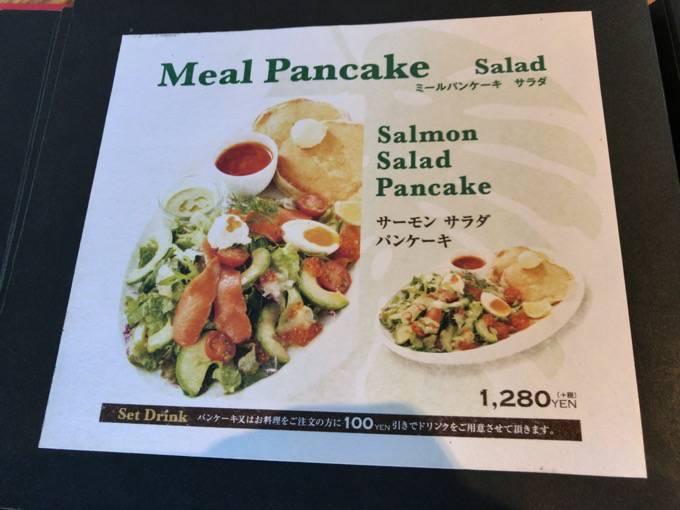 サーモンサラダ パンケーキ