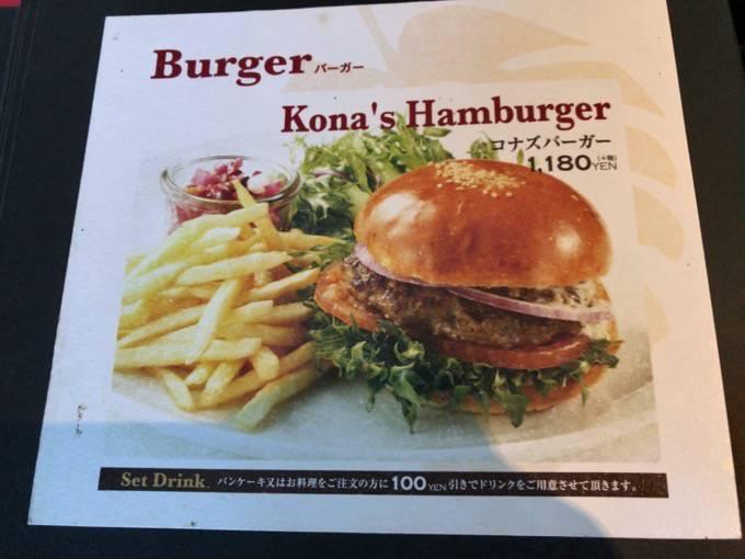 コナズハンバーガー