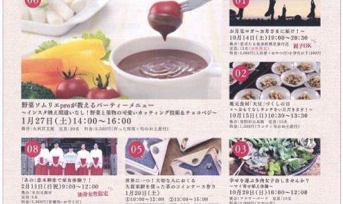 筑後市 ちくごシアワセ女旅の秋冬版 プログラムが発表!恋木神社巫女体験などできる!
