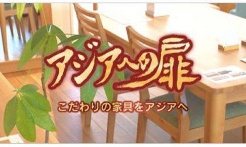 アジアへの扉「こだわりの家具をアジアへ」福岡県筑後市 高野木工株式会社を特集!