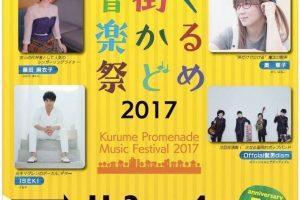 「くるめ街かど音楽祭2017」藤田麻衣子、奥華子、ISEKI、田中菜緒子、植田真梨恵が登場!