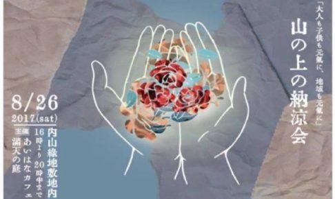 久留米市「山の上の納涼会」ワークショップに金魚すくいやバルーンアート!最後に花火も!