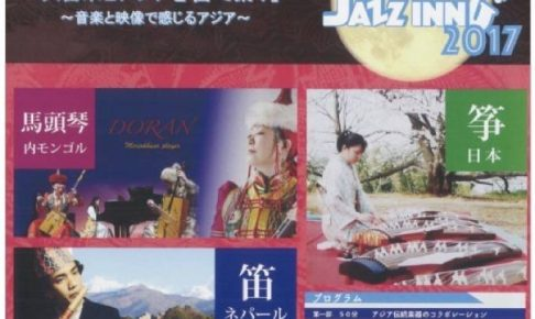 第8回 KURUME JAZZ INN2017 「久留米とアジアを音で繋ぐ」