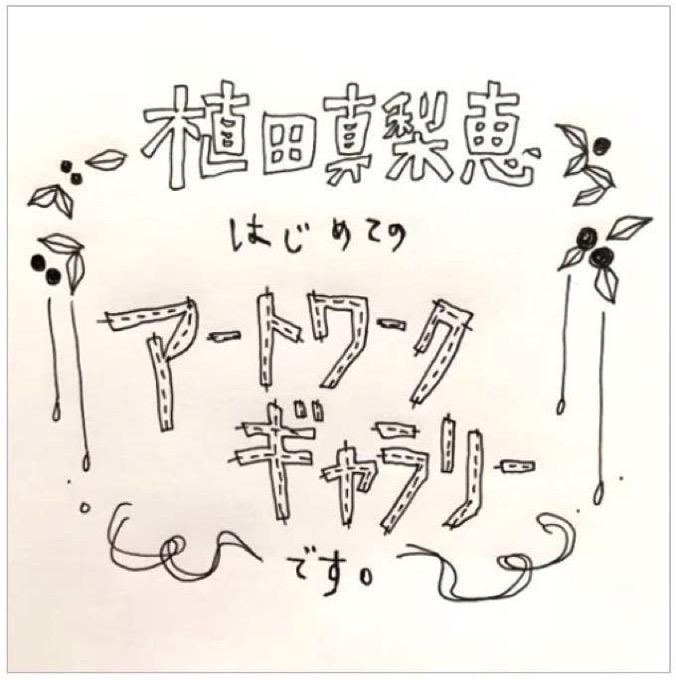 久留米市出身 植田 真梨恵 はじめてのアートワークギャラリー 久留米で開催