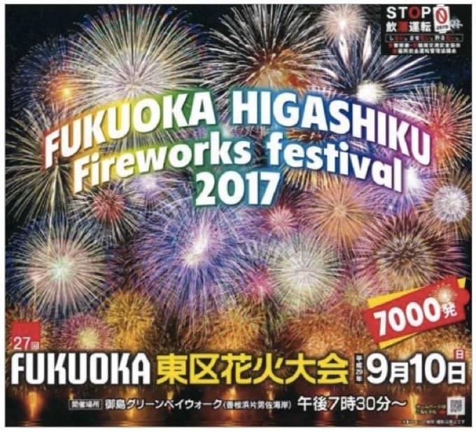 Fukuoka 東区花火大会 約7,000発の花火が香椎浜海岸の夜空を彩る!
