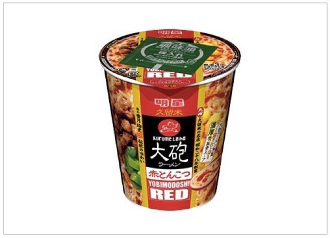 明星食品「大砲ラーメン赤とんこつ」を発売!呼び戻しレッドを再現!