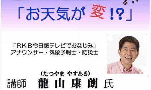 草野町商工振興会50周年特別記念講演 今日感テレビでおなじみ龍山康朗氏が登場!
