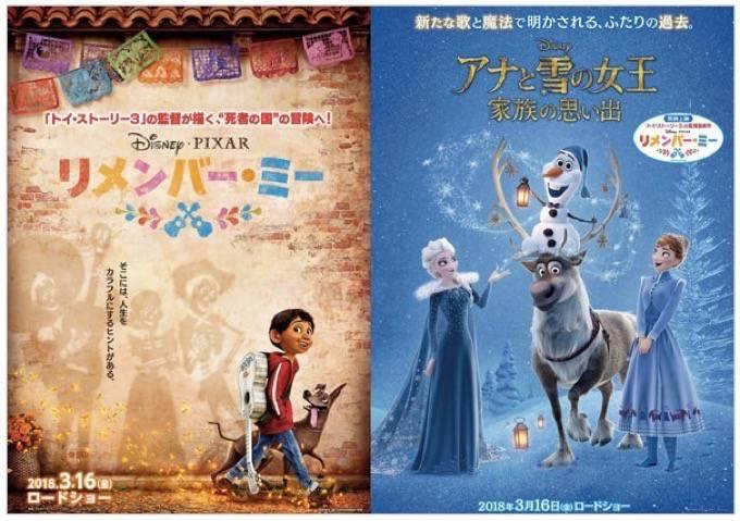 アナ雪最新作「アナと雪の女王/家族の思い出」の公開日が決定!