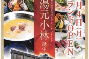 片の瀬温泉「湯本 小林」9月4日グランドオープン!【久留米市田主丸町】